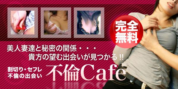 完全無料 | 不倫Cafe